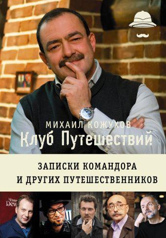 «Клуб путешествий Михаила Кожухова»