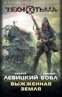 Выжженная Земля (комплект из 4 книг)