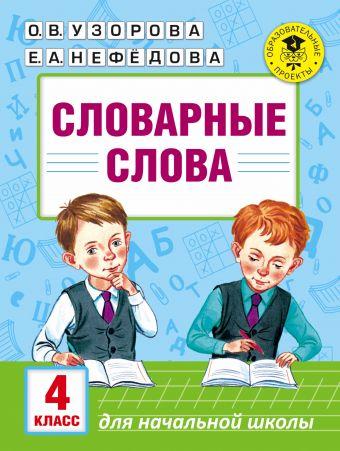 Словарные слова: 4 класс