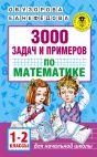 3000 задач и примеров по математике. 1-2 классы