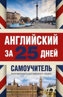 Английский за 25 дней. Самоучитель разговорного английского языка