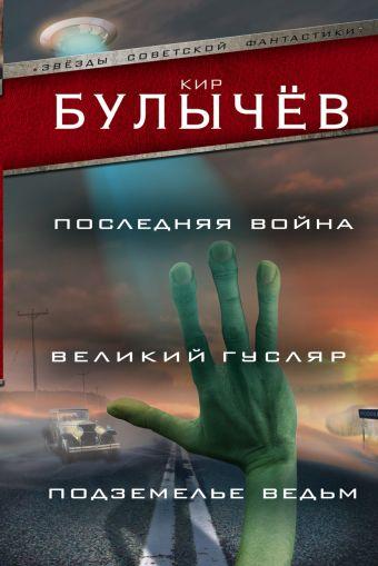 «Последняя война. Великий Гусляр. Подземелье ведьм»