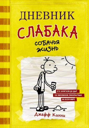 «Дневник слабака-4. Собачья жизнь»