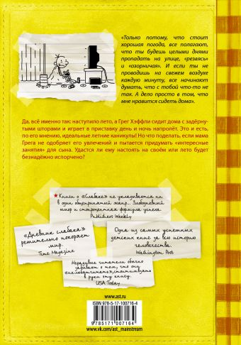 Дневник слабака-4. Собачья жизнь