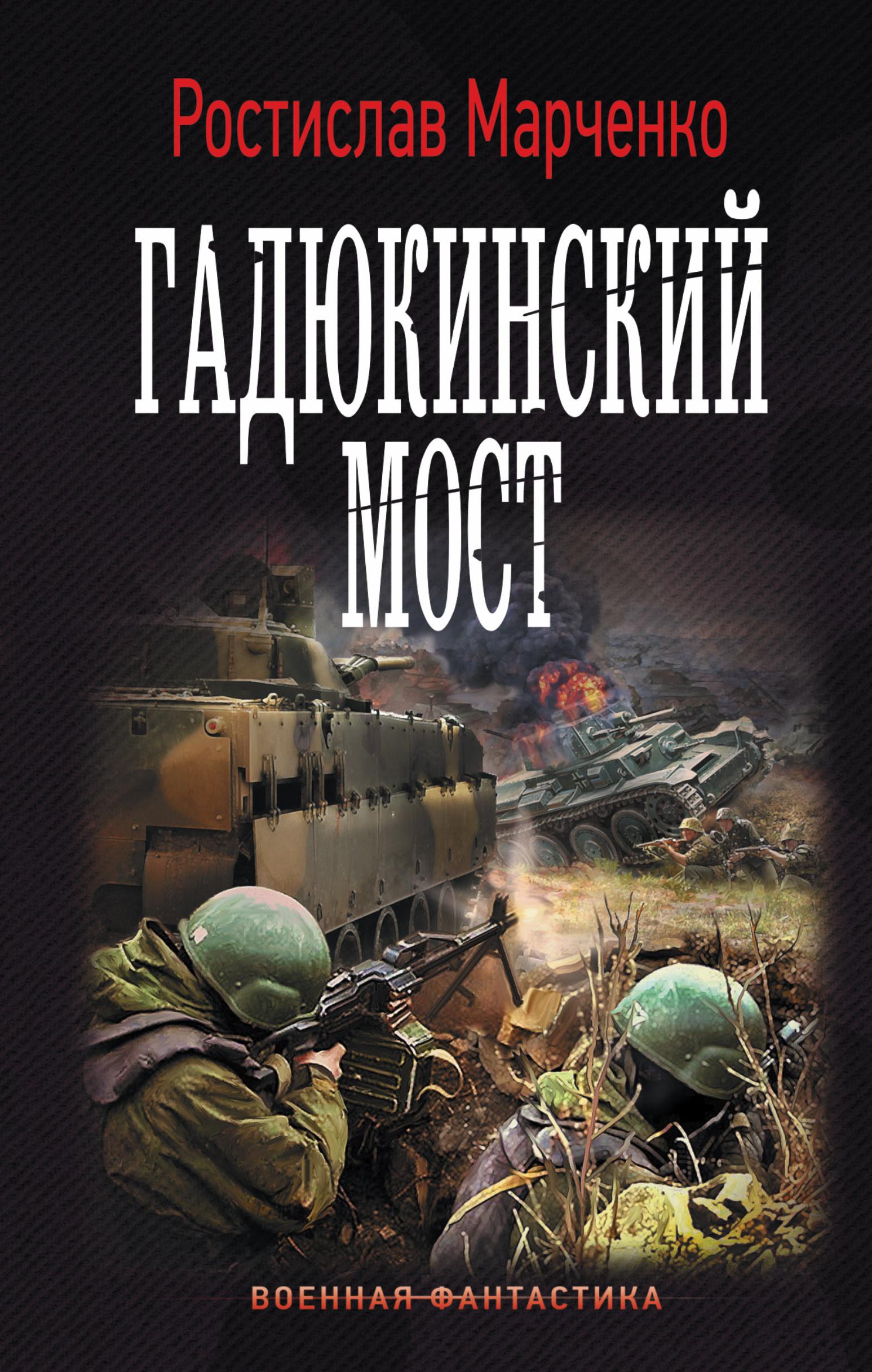 Книги скачать марченко ростислав