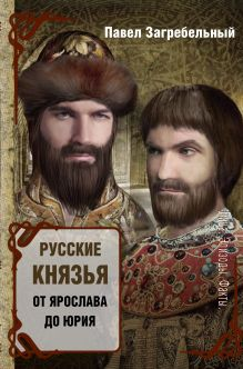 Русские князья. От Ярослава до Юрия