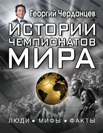 «Истории чемпионатов мира»