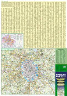 Карта автодорог. Московская область. 2017