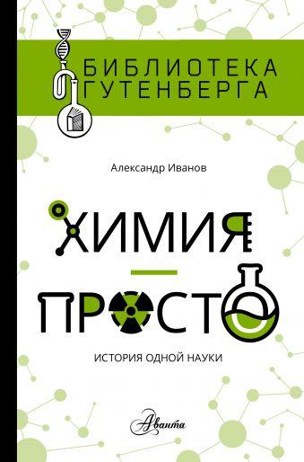 Химия - просто»