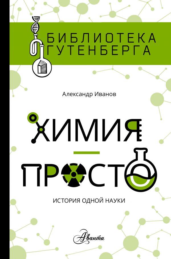 «Химия — просто»