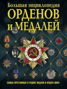 Большая энциклопедия орденов и медалей