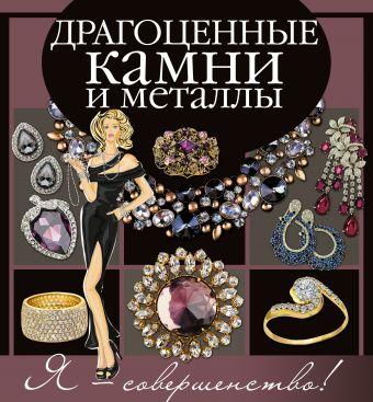 Драгоценные камни и металлы