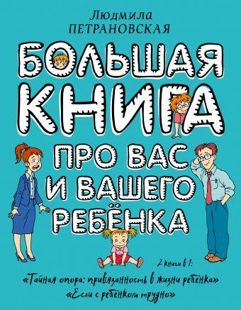 «Большая книга про вас и вашего ребенка»