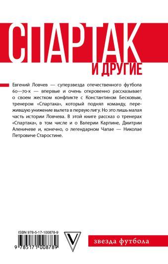 Спартак и другие. Дополненное издание