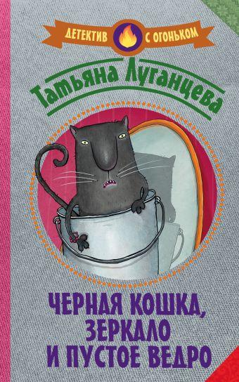 Черная кошка, зеркало и пустое ведро