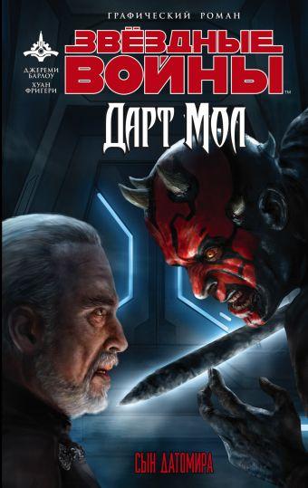 Звёздные войны: Дарт Мол: Сын Датомира