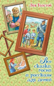 Все сказки, басни и рассказы для детей