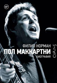 Норман Филип — Пол Маккартни