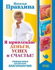 Я привлекаю деньги, успех и счастье! Главные книги для обретения Благополучия