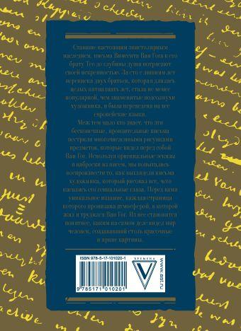Письма к брату Тео. Раритетное издание с эскизами и иллюстрациями