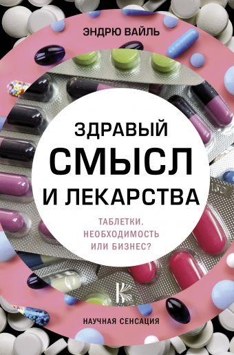«Здравый смысл и лекарства. Таблетки. Необходимость или бизнес?»