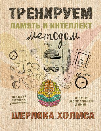 «Тренируем память и интеллект методом Шерлока Холмса»