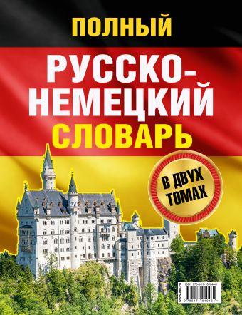 Полный русско-немецкий словарь в 2 томах