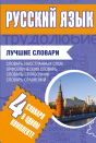 Русский язык. Лучшие словари в одном комплекте