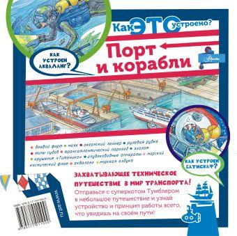 Порт и корабли