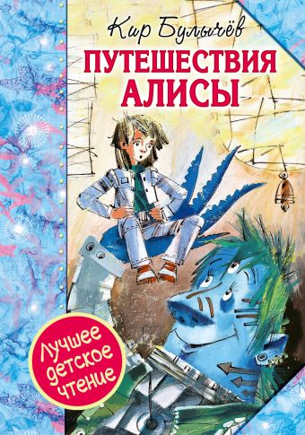 «Путешествия Алисы»