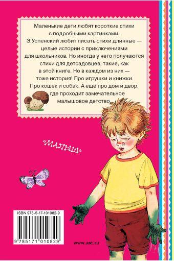 Детский мир. Стихи