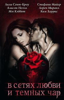 В сетях любви и темных чар