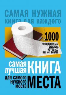 Кремер Любовь Владимировна — Самая лучшая книга для самого нужного места. 1000 невероятных фактов, которых вы не знали