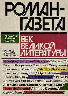 Роман-газета. Век великой литературы