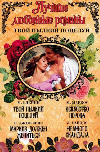 Лучшие любовные романы. Твой пылкий поцелуй