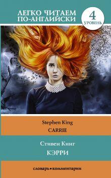 Кэрри = Carrie