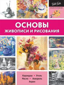 Основы живописи и рисования