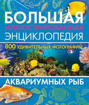 Большая иллюстрированная энциклопедия аквариумных рыб