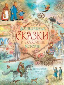 Волшебные сказки и сказочные истории