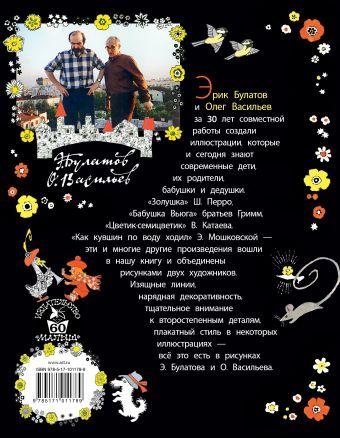 Сказки, стихи, песенки в рисунках Э. Булатова и О. Васильева