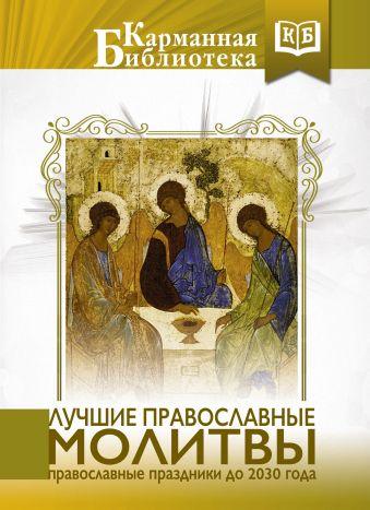 Лучшие православные молитвы. Православные праздники до 2030 года