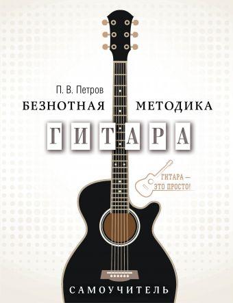 Гитара. Самоучитель. Безнотная методика