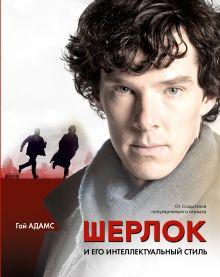 Шерлок и его интеллектуальный стиль