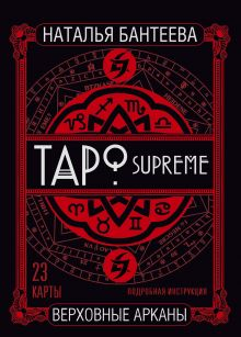 Таро supreme. Верховные арканы