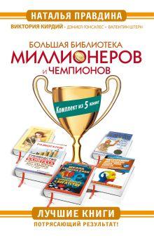 Большая Библиотека Миллионеров и Чемпионов. Лучшие книги. Потрясающий результат! Комплект из 5 книг