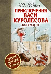 Коваль Юрий Иосифович — Приключения Васи Куролесова. Все истории.