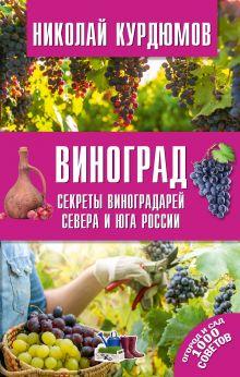 Виноград. Секреты виноградарей севера и юга России