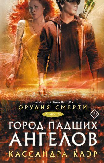 «Орудия смерти. Город падших ангелов»