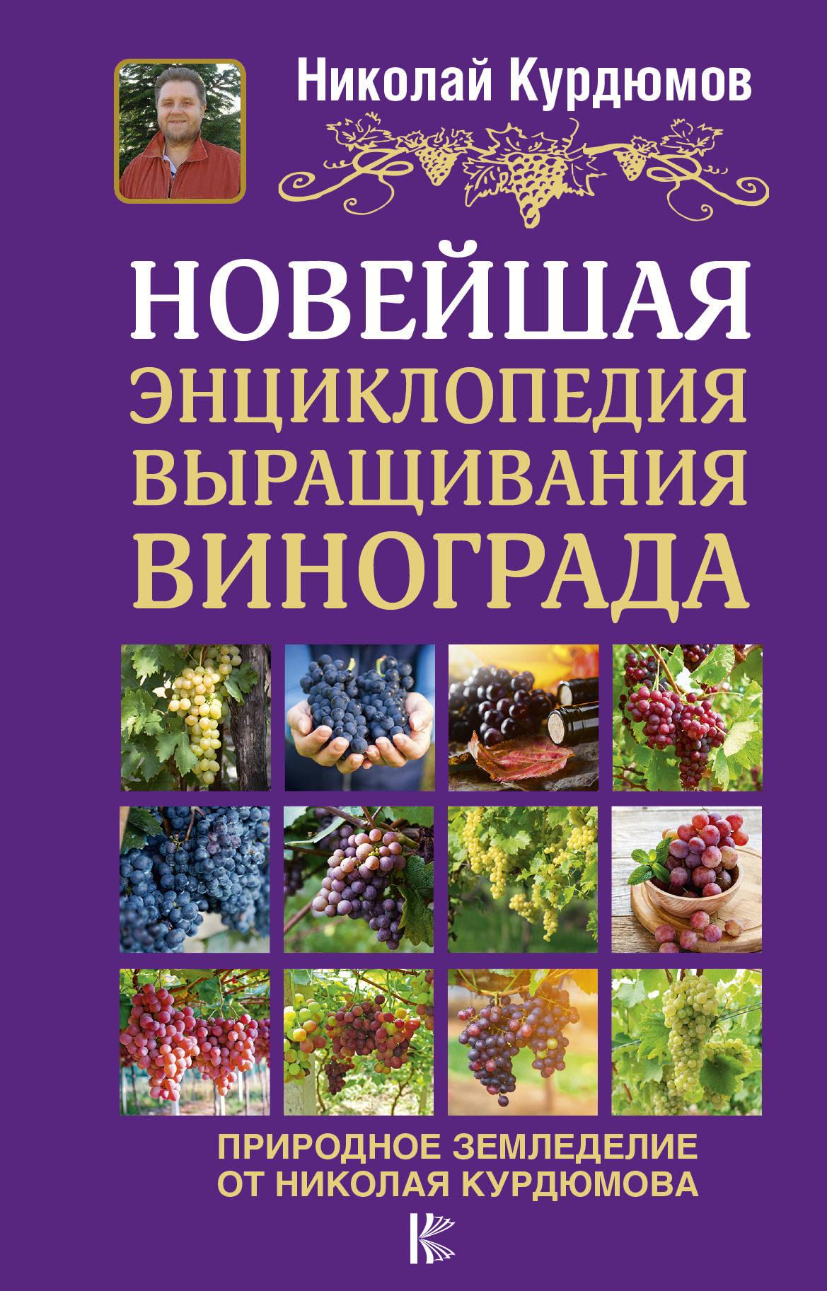 «Новейшая энциклопедия выращивания винограда»