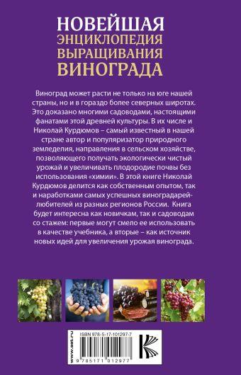 Новейшая энциклопедия выращивания винограда